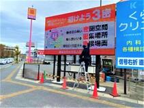 【埼玉】「LEDディスプレイ」など広告看板の設置工事【土日休み/年間休日123日】【未経験者歓迎!】